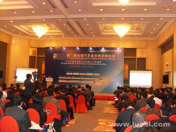 第二届全球汽车业采购高峰论坛4月25日在京成功举办